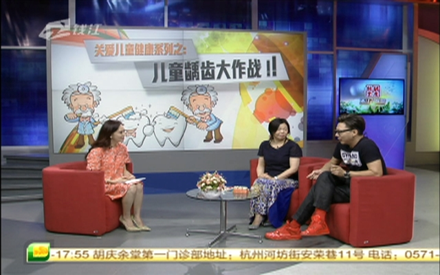 20151007《浙江名医馆》:儿童龋齿大作战(上)