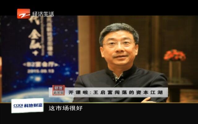 20151007《财富新密码》:开课啦——王启富闯荡的资本江湖