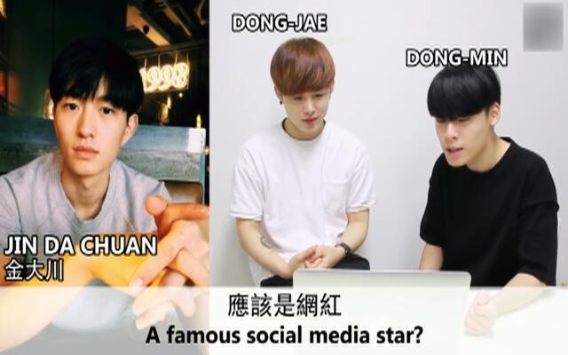 韩国人对中国男明星的职业猜想