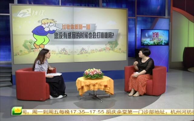 """20151013《浙江名医馆》:你""""变态""""了吗"""