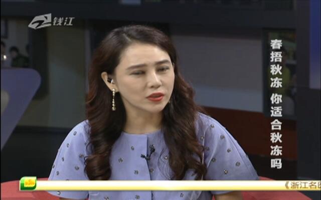 20151015《浙江名医馆》:春捂秋冻  你适合秋冻吗?