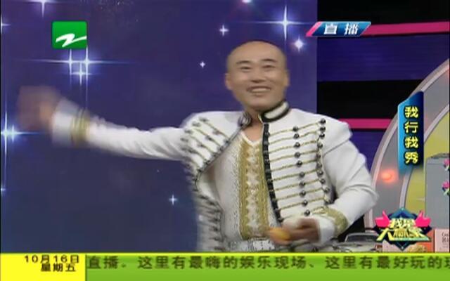 20151016《我是大赢家》:我是大胃王——安琪队获胜