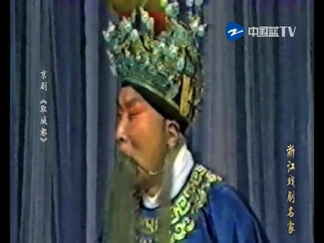 浙江京剧名家 第八集 宋宝罗