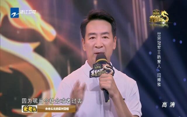 20151019《我不是明星》:寇振海携妻子李婷助阵闫博雅