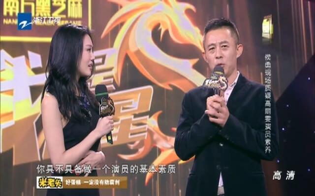 20151019《我不是明星》:侯勇现场质疑高丽雯演员素养