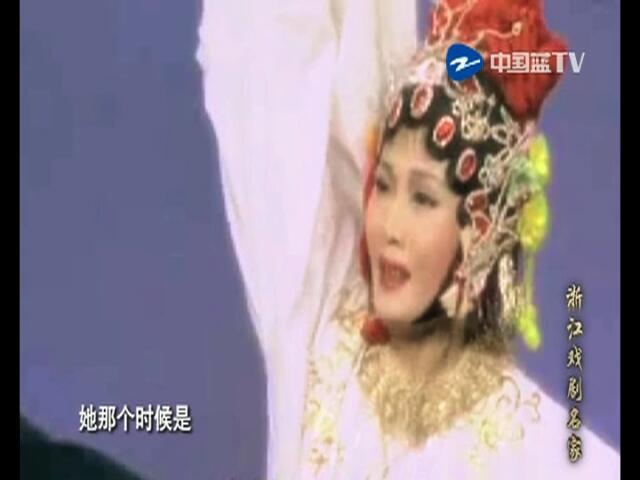 浙江婺剧名家 第六集 郑兰香
