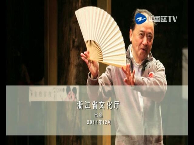 浙江昆剧名家 第十集 汪世瑜