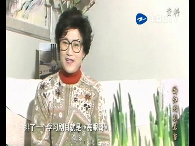 浙江甬剧名家第九集 金玉兰