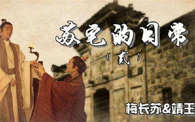 苏宅的日常:梅长苏和靖王萧景琰