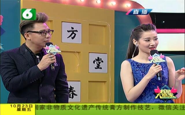 """20151023《我是大赢家》:""""我是大胃王""""之""""浙里""""有美食"""