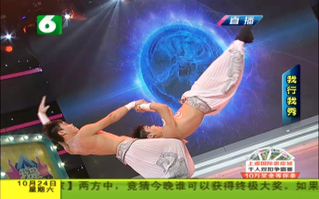 """20151024《我是大赢家》:""""我是大胃王""""之""""浙里""""有美食"""