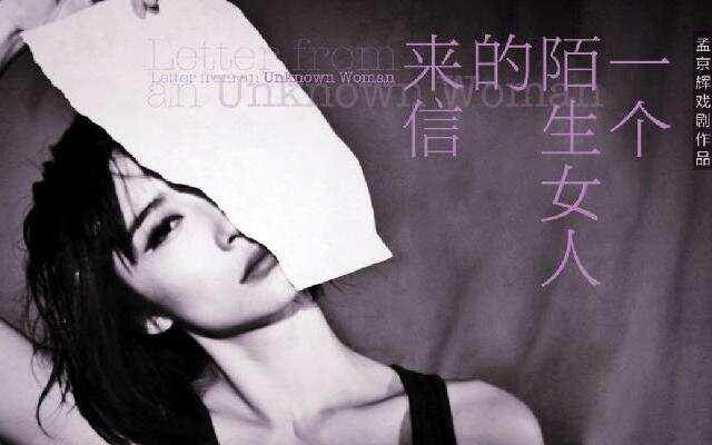 """二更路过:孟京辉的""""一个陌生女人""""黄湘丽 倚身在戏剧里"""