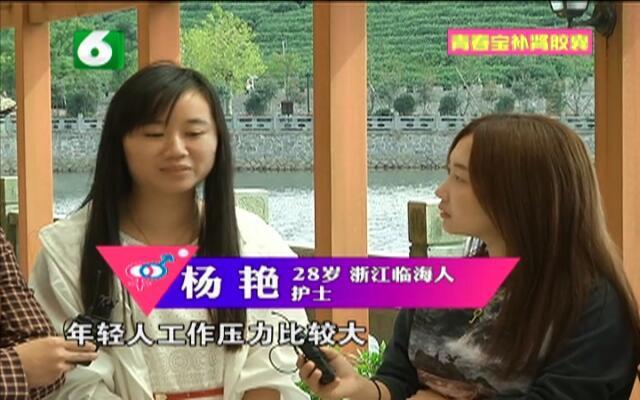 20151030《相亲会》:临海情缘