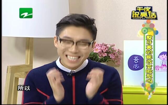 20151031《午夜说亮话》:整牙真的能改变脸型吗