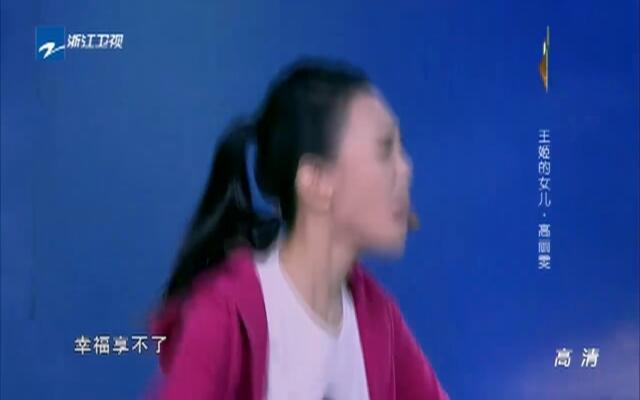 20151102《我不是明星》:高丽雯——《肥猫新传》