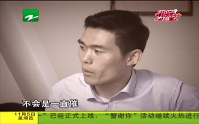 """20151105《相亲才会赢》:孙总的""""任性""""情结"""