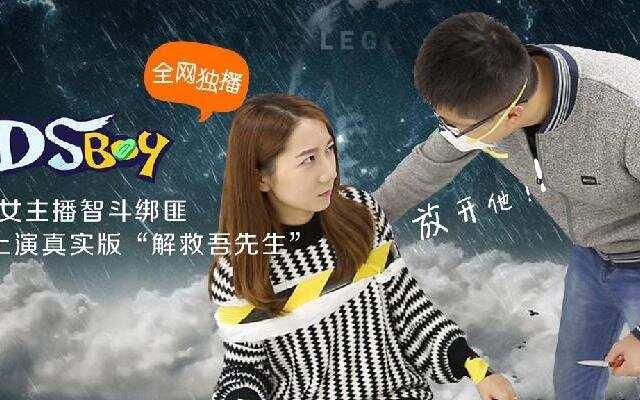 DSBoy:女主播智斗绑匪 上演真实版《解救吾先生》