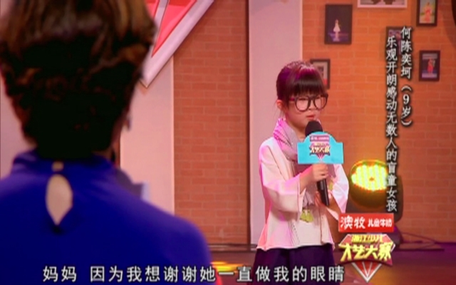 浙江少儿才艺大赛之歌曲《你是我的眼》