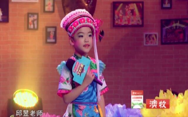 浙江少儿才艺大赛之歌曲《蝴蝶泉边的小金花》