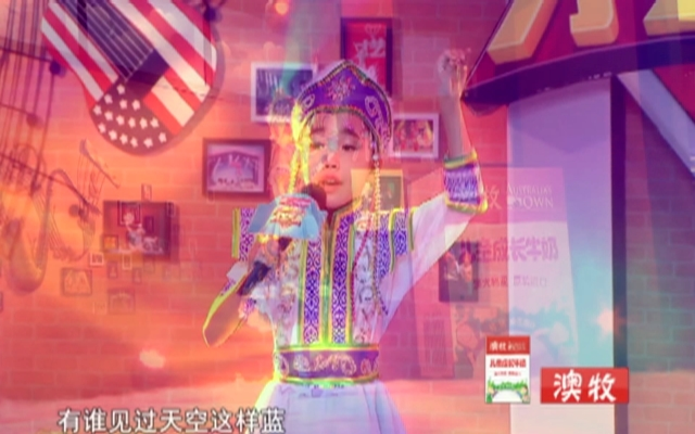 浙江少儿才艺大赛之歌曲《阿爸的草原童话》
