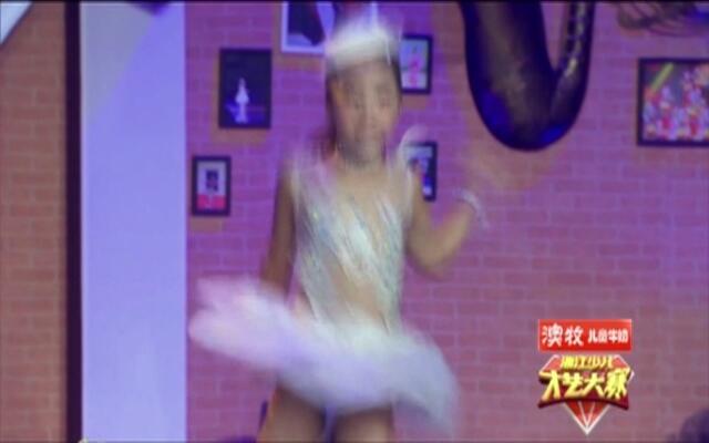 浙江少儿才艺大赛之舞蹈《Super Bobby》