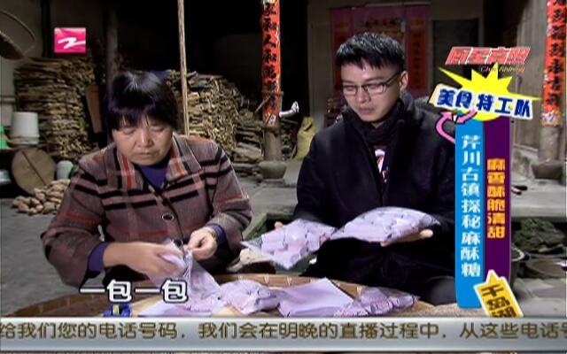 20151110《厨星高照》:美食特工队——芹川古镇探寻神秘美食