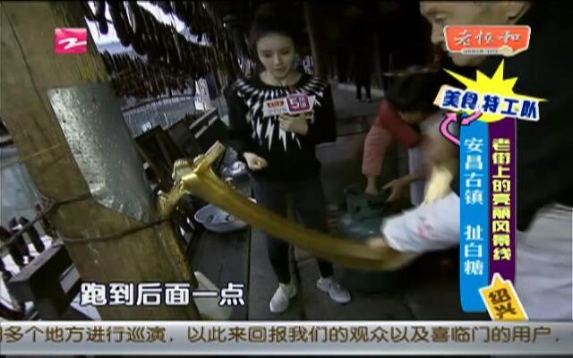 20151111《厨星高照》:美食特工队——琅琊榜榜单上的美食  安昌古镇
