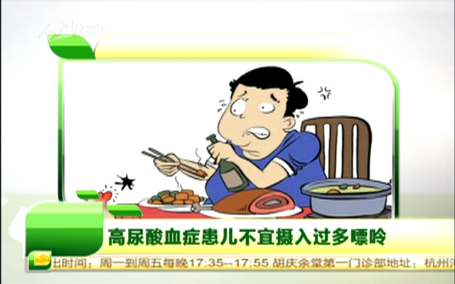 20151112《浙江名医馆》:让高尿酸远离儿童