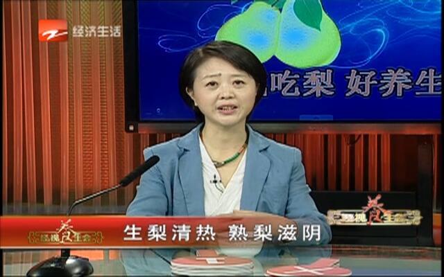 20151113《经视养生会》:咸吃梨  好养生