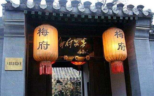 二更路过:梅兰芳的家宴 京城大名鼎鼎豪华京菜