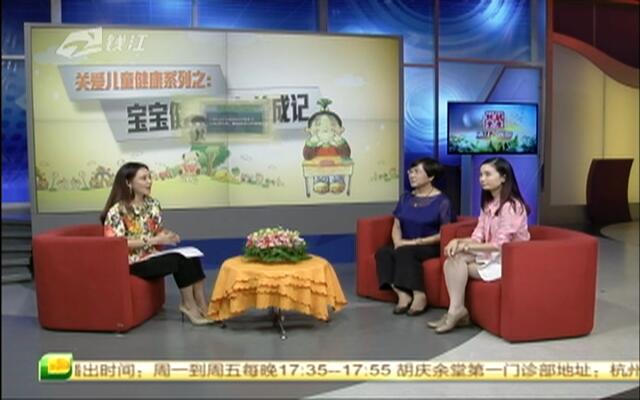 20151116《浙江名医馆》:宝宝健康视力养成记