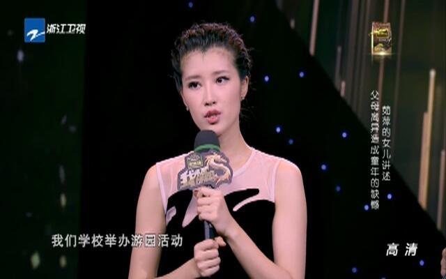 20151116《我不是明星》:茹萍现身为女儿奚望庆生