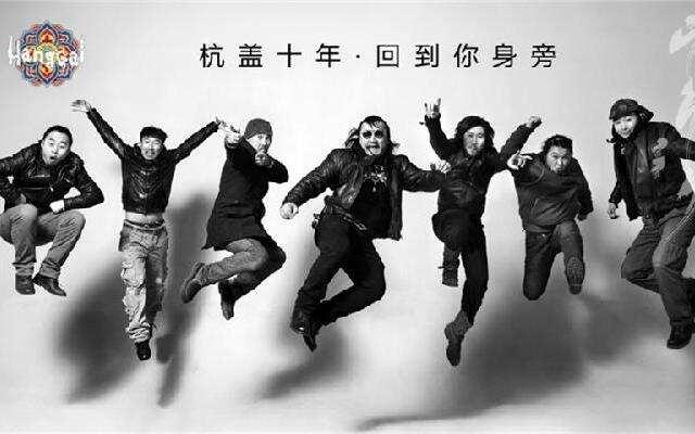 二更路过:国外最红的中国乐队 走进杭盖