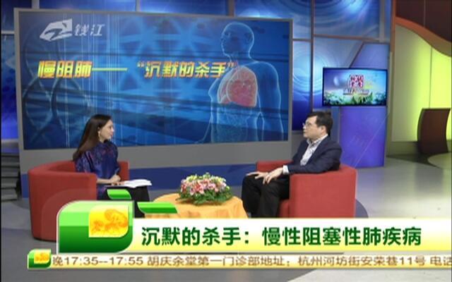 20151119《浙江名医馆》:沉默的杀手——慢阻肺