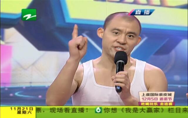 20151121《我是大赢家》:我是大胃王——蓝队获胜