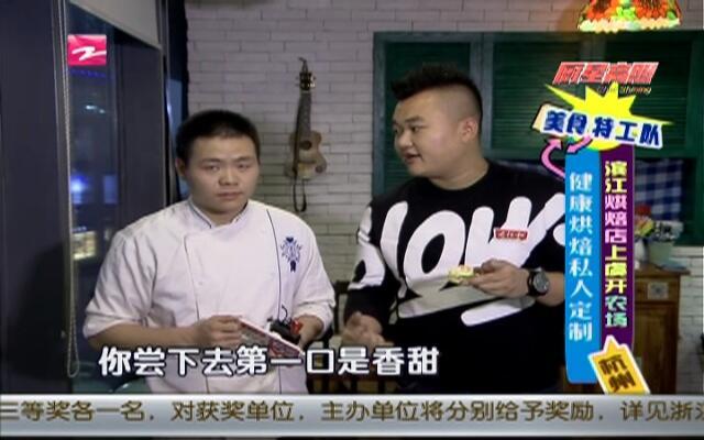 20151127《厨星高照》:美食特工队——滨江烘焙店上虞开农场  鸡场里的洋气美食