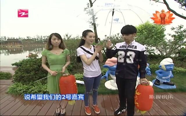 20151129《爱情最闪耀》:余佳美、蒋楠相亲成功
