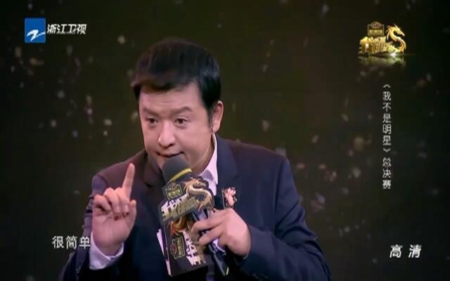 """20151130《我不是明星》:金星助阵高丽雯  不改""""毒舌""""本色"""