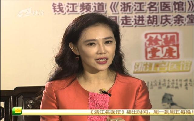 """20151130《浙江名医馆》:冬季进补首选""""膏方"""""""