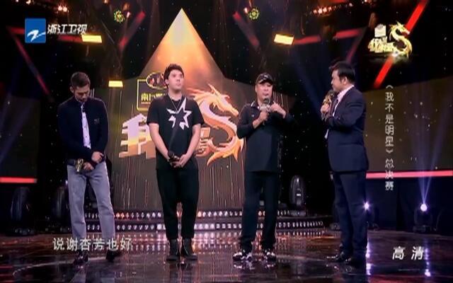 20151130《我不是明星》:超级丹亮相节目  为李根加油