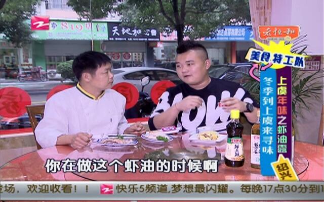 20151202《厨星高照》:美食特工队——上虞三味之霉咸臭  上虞年味之虾油露
