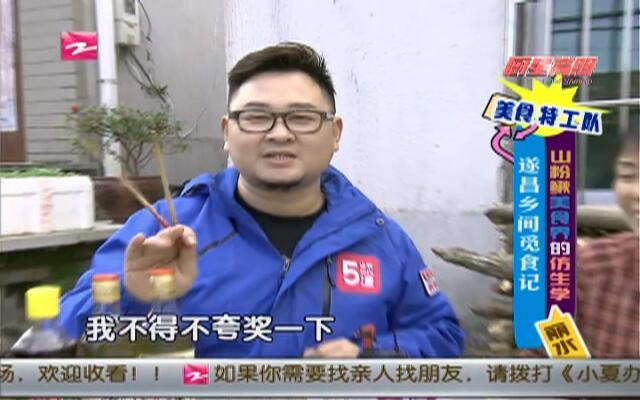 20151207《厨星高照》:美食特工队——遂昌乡间觅食记  传说中动物界的人参