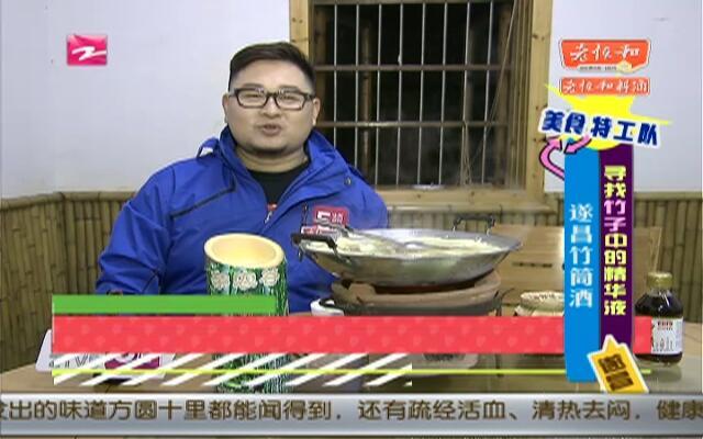 20151208《厨星高照》:美食特工队——寻找竹子中的精华液  遂昌竹筒酒