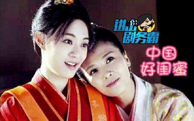 进击的剧务霸:芈月传来了(一)芈月芈姝演绎中国好闺蜜