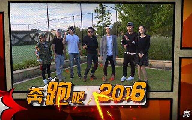 预告:奔跑吧2016!浙江卫视跨年演唱会