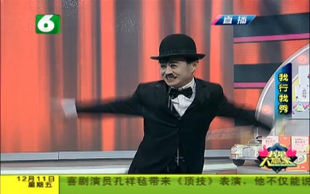 20151211《我是大赢家》:我是大胃王——红队获胜