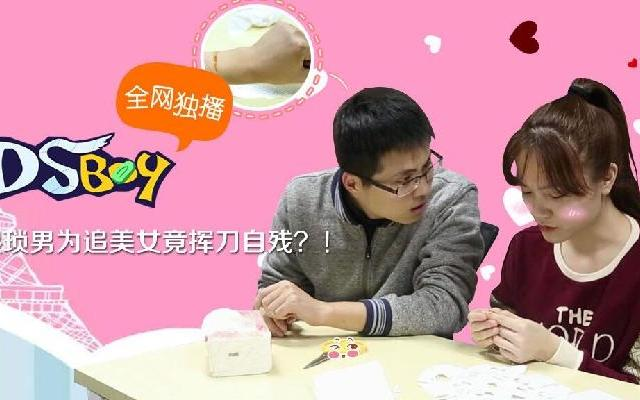 DSBoy:猥琐男为追美女竟挥刀自残?!