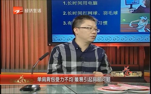 20151213《经视养生会》:你会保护肩关节吗?