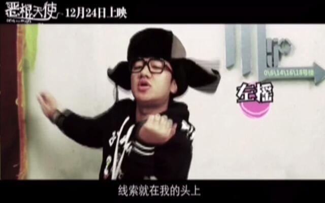 王祖蓝再次模仿金星 替《恶棍天使》宣传