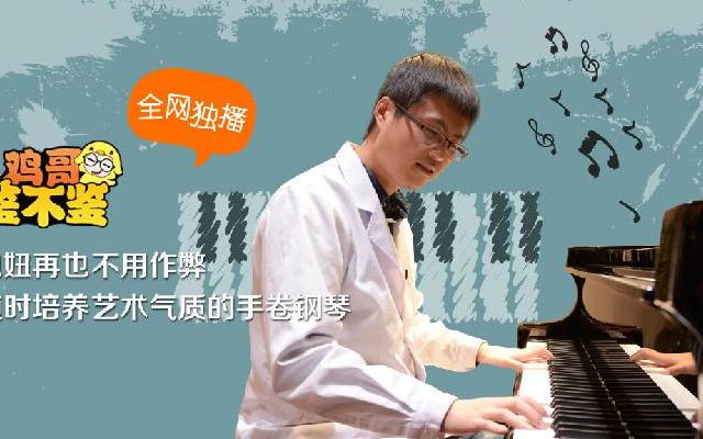 鸡哥鉴不鉴:手卷钢琴